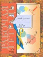 Математика. 1 класс: Рабочая тетрадь № 3. Издание 3-е, переработанное