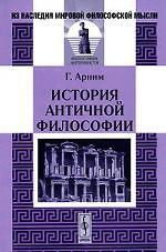 История античной философии. Пер. с нем
