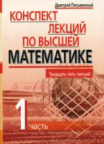 Конспект лекций по высшей математике. Часть 1