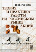Теория и практика работы на российском рынке акций. Самоучитель игры на бирже. Рычков В.В