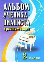 Альбом ученика-пианиста. 2 класс