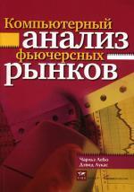 Компьютерный анализ фьючерсных рынков. 3-е издание