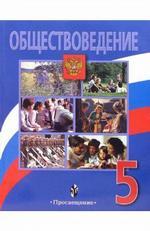 Обществоведение. Гражданин, общество, государство, 5 класс. 5-е издание