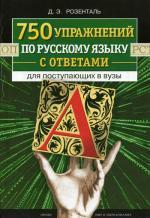 750 упражнений по русскому языку с ответами для поступающих в вузы