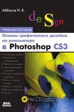 Основы графического дизайна на компьютере в Photoshop CS3. Учебное пособие. Работа с изображениями