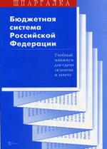 Бюджетная система РФ. Шпаргалка