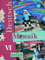 Немецций язык. 6 класс. Мозаика. Рабочая тетрадь к учебнику немецкого языка