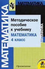 Методическое пособие к учебнику Математика. 4 класс: Пособие для учителя. Издание 1-е, 2-е
