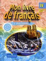 Французский язык. 4 класс. Часть 1
