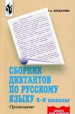 Сборник диктантов по русскому языку. Книга для учителя. 5-9 классы