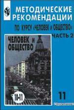 """Методические рекомендации по курсу """"Человек и общество"""". Часть 1. 10 класс"""