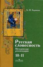 Русская словесность. 10-11 классы. Методические рекомендации