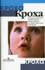 """""""Кроха"""". Программа воспитания и развития детей раннего возраста"""