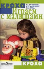 Играем с малышами. Игры и упражнения для детей раннего возраста: пособие для воспитателей