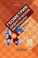 Дидактические материалы по геометрии для 10-го класса.К учебнику Атанасяна