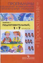 Программы специальных (коррекционных) учреждений I вида. Сборник 1, 1-7 класс