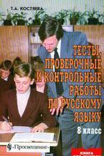 Тесты, проверочные и контрольные работы по русскому языку. Книга для учителя. 8 класс