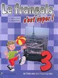 Твой друг французский язык. 3 кл. Учебник