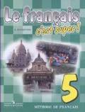Французский язык. 5 класс. Твой друг французский язык. Учебник