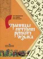 Страницы истории русского языка