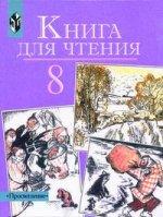 Книга для чтения. Учебник, 8 класс(VIII вид)