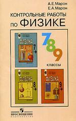 Книга Контрольные работы по физике класс методическая  Контрольные работы по физике 7 9 класс методическая литература