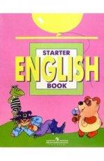 Начинаем изучать английский язык. Учебник. 1 класс