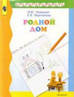 Родной дом. Учебное пособие для подготовки детей к школе