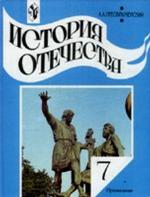 История Отечества: учебник, 7 класс