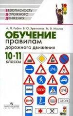 Обучение правилам дорожного движения. Методическое пособие, 10-11класс