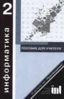 Информатика: пособие для учителя, 2 класс