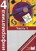 Информатика. Учебное пособие для 4 класса начальной школы. Часть 1