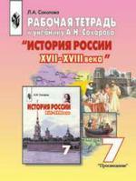 История России: рабочая тетрадь, 7 класс