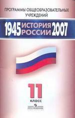 Программы. История России. 1945-2007 гг., 11 класс