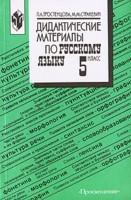 Дидактические материалы по русскому языку. 5 класс. К учебнику Ладыженской Т.А