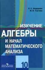 Изучение алгебры и начал математического анализа. Книга для учителя. 10 класс