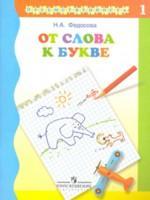 От слова к букве. Часть 1. Учебное пособие для подготовки детей к школе