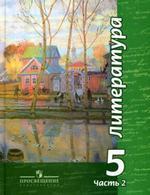 Литература. 5 класс. Часть 2. Учебник