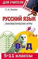 Русский язык. 5-11 классы. Лингвистические игры