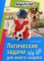 Логические задачи для юного сыщика. 2-е издание