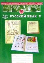 Сборник тестовых заданий для тематического и итогового контроля. Русский язык. 9 класс. 2-е издание