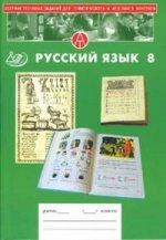 Сборник тестовых заданий для тематического и итогового контроля. Русский язык. 8 класс. 2-е издание