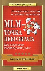 Скачать MLM - точка невозврата бесплатно В.Е. Дубковский