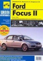 Ford Focus II Руководство по ремонту в фотографиях