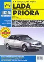 Lada Priora Руководство по ремонту в фотографиях ч/б