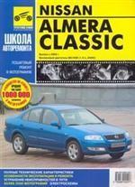 NISSAN Almera Classic с 2005 г. Руководство по ремонту в фотографиях ч/б