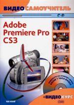 Видеосамоучитель. Adobe Premiere Pro CS3