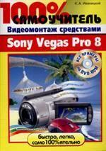 100% самоучитель. Видеомонтаж средствами Sony Vegas Pro 8 (+ DVD-ROM)