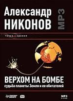 Верхом на бомбе. Судьба планеты Земля и ее обитателей (Аудиокнига)