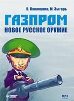 Газпром. Новое русское оружие (Аудиокнига)
